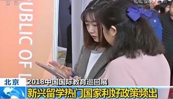 2018中国国际教育巡回展 新兴留学热门国家利好政策频出