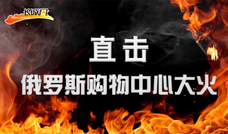 【专题】直击:俄罗斯购物中心大火
