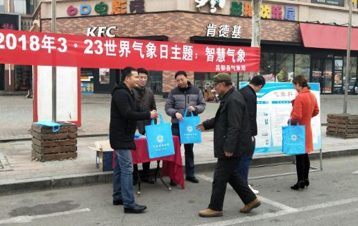 昌黎:气象工作者走上街头宣传气象科普知识