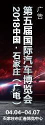 2018中国·石家庄(广电)第五届国际汽车博览会