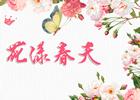 美丽河北 花漾春天 来河北赏花~