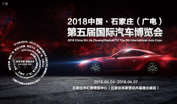 2018中国·石家庄(广电)第五届国际汽车博览会强势来袭!