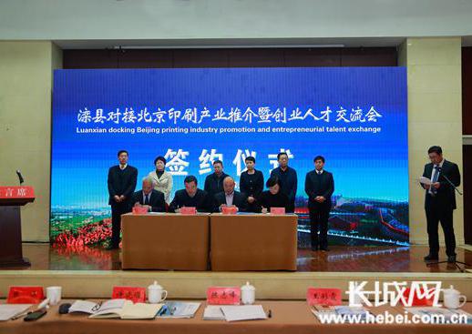 滦县与北京印刷协会签订战略合作框架协议