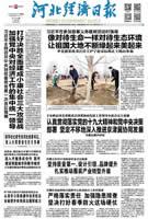 河北经济日报(2018.4.3)