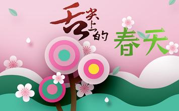【专题】舌尖上的春天