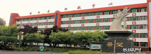 """临西县职教中心""""精准扶志精准扶技""""助贫困生脱贫"""