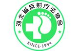 河北省反射疗法协会