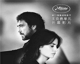 《人尽皆知》将成戛纳电影节开幕片