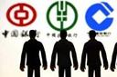 """五大银行集体裁员撤点 竞速""""智能化转型"""""""