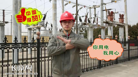 """大厂供电公司录制""""中国很赞""""手指舞"""