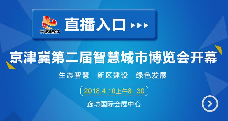 【直播回顾】4月10日上午8点30 2018京津冀智博会开幕式