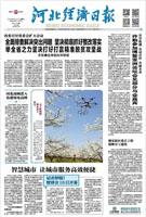 河北经济日报(2018.4.10)