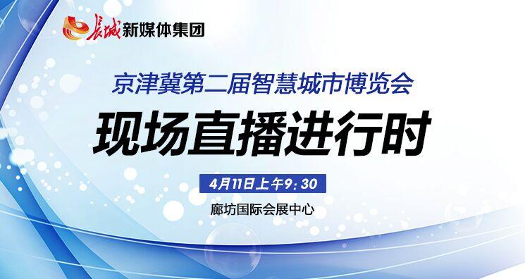【直播预告】2018京津冀智博会,高科技盛宴来了,速速围观