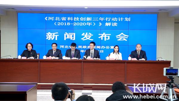 河北省科技创新三年行动计划解读