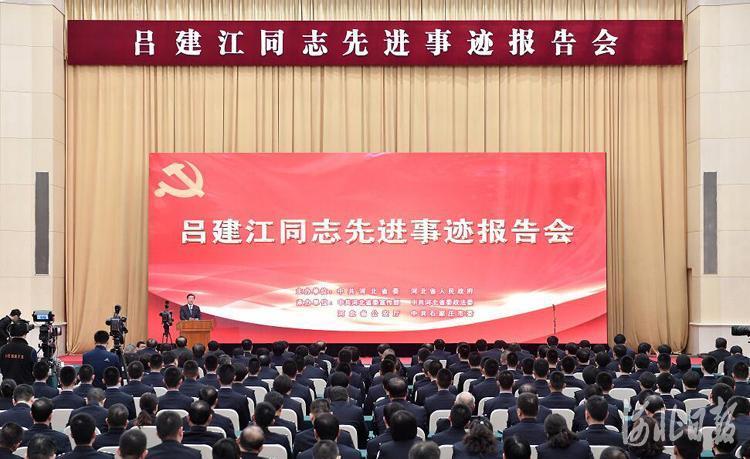 河北省委省政府召开吕建江同志先进事迹报告会