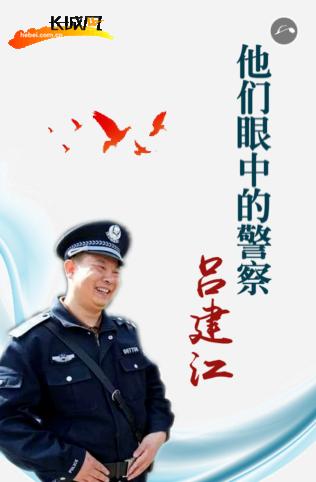 【特别策划】他们眼中的警察吕建江