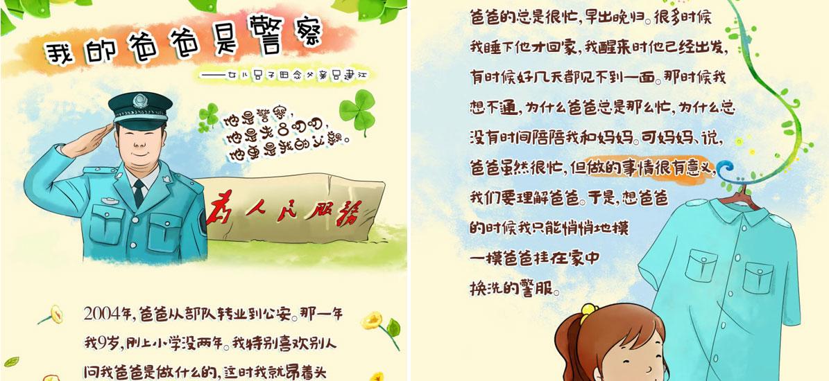 [漫画]我的爸爸是警察——女儿吕子田念父亲吕建江