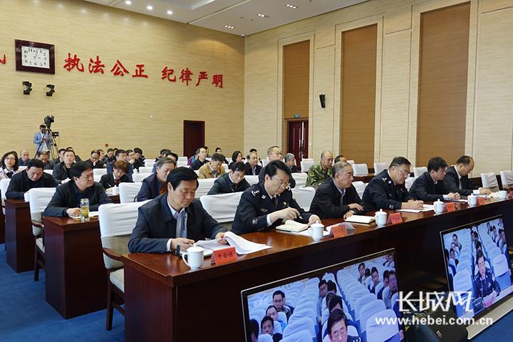 河北省扫黑除恶专项斗争领导小组第四次会议现场