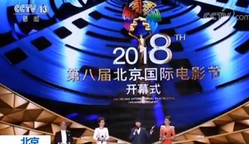 第八届北京国际电影节开幕