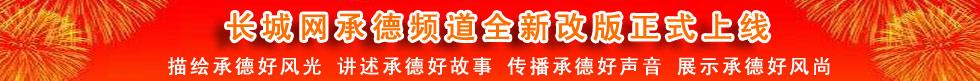 长城网承德频道改版上线