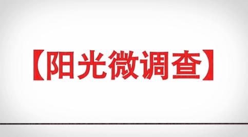 """【阳光微调查】让城市""""厕所革命""""为人民行""""方便"""""""