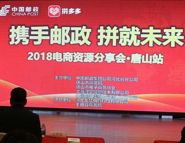 """""""携手邮政 拼就未来""""2018电商资源分享会(唐山站)成功举办"""