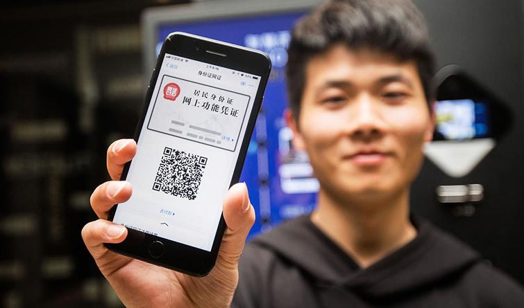 """""""电子身份证""""来啦!杭州等三城同时试点"""