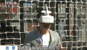 聚焦第八届北京国际电影节 VR电影:超越视听艺术的媒体盛宴