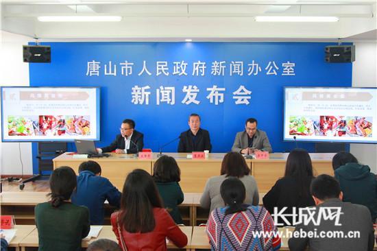唐山市召开皮皮虾海鲜节新闻发布会