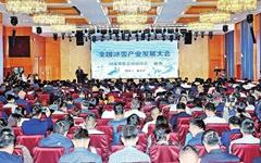 2018年全国冰雪产业发展大会在崇礼举行