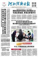 娱乐备用网经济日报(2018.4.20)