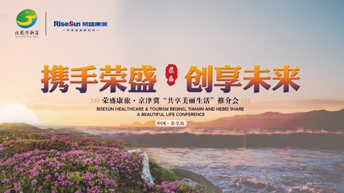 """荣盛康旅""""共享美丽新生活""""第四届春季旅游产品发布会"""