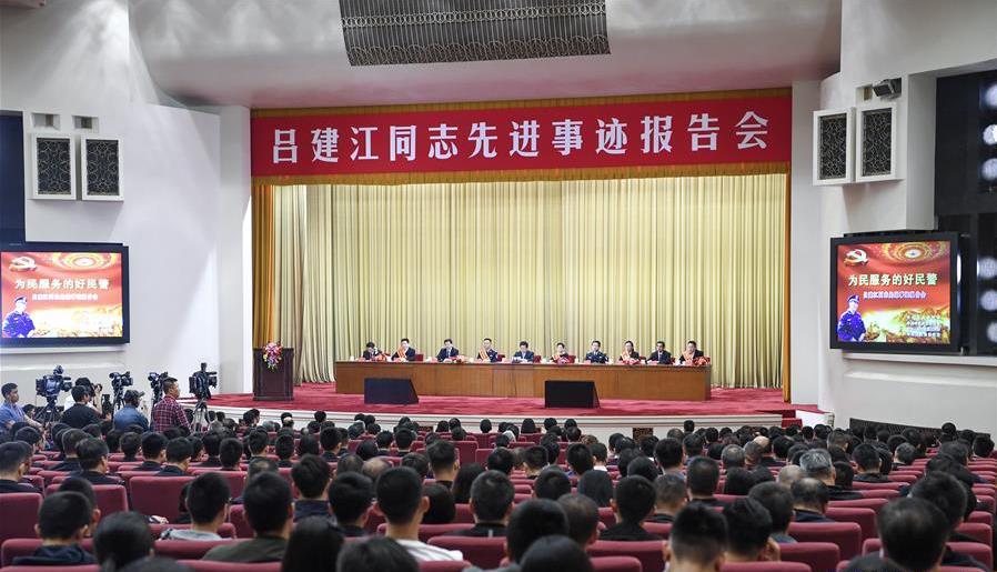 吕建江同志先进事迹报告会在京举行