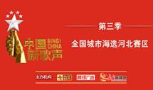 【专题】中国新歌声 第三季全国城市海选河北赛区