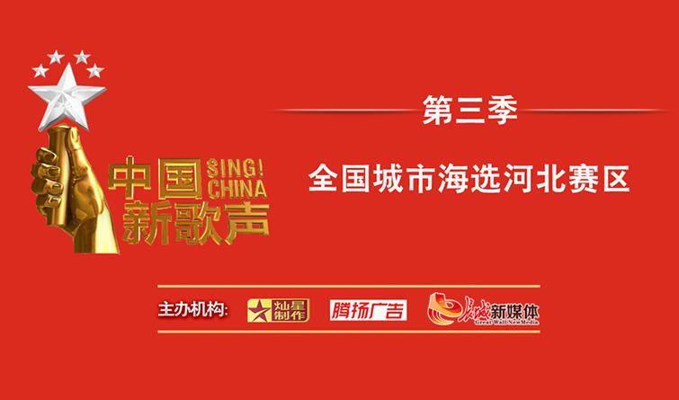 第三季《中国新歌声》全国城市海选娱乐备用网赛区启动
