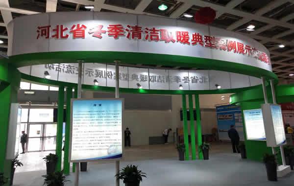河北省冬季清洁取暖典型案例展示交流活动在廊坊举行