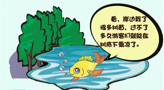 我是白洋淀里的一条鱼