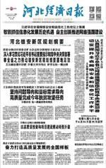 河北经济日报2018.4.23