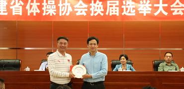 福建省体操协会举行换届大会