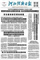河北经济日报(2018.4.23)