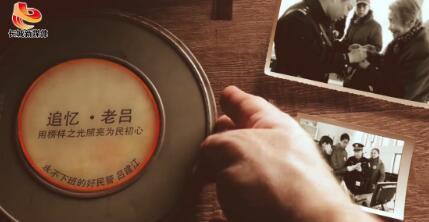 追忆·老吕——用榜样之光照亮为民初心
