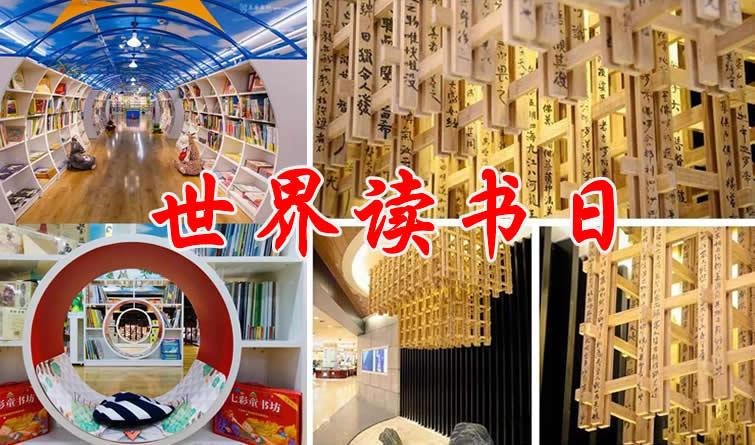 世界读书日丨盘点石家庄最美的书店,你去过几个?