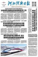 河北经济日报(2018.4.24)