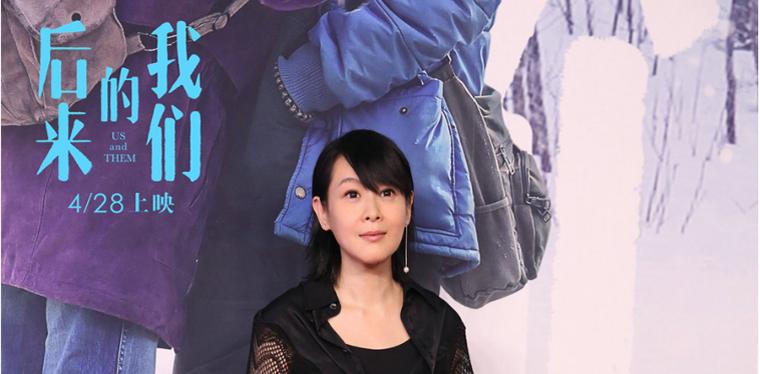 《后来的我们》首映 刘若英处女作受期待