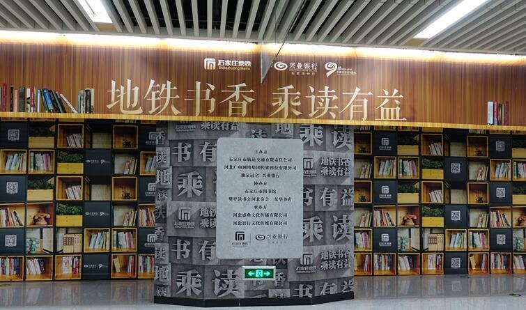 石家庄地铁图书馆正式投入使用