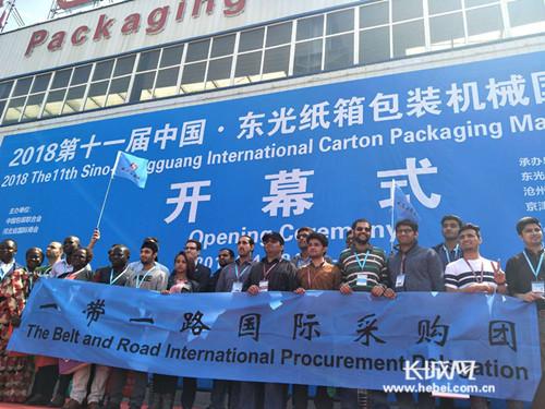 第十一届中国·东光纸箱包装机械国际博览会开幕