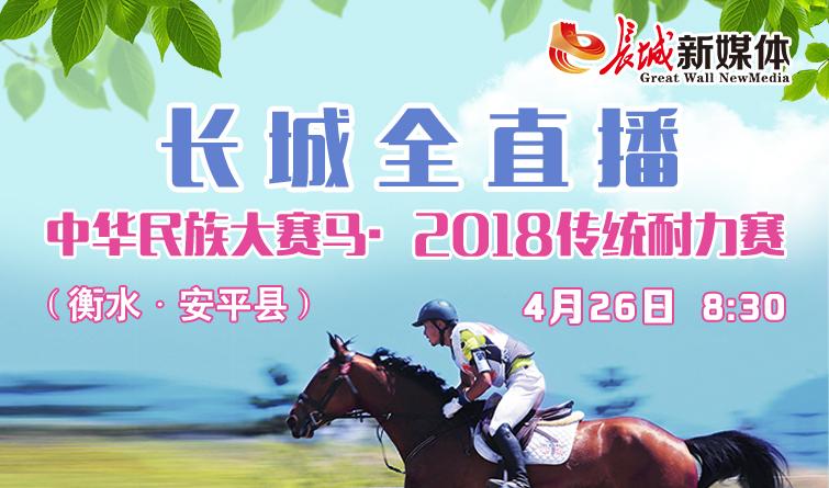 【正在直播】中华民族大赛马 2018传统耐力赛