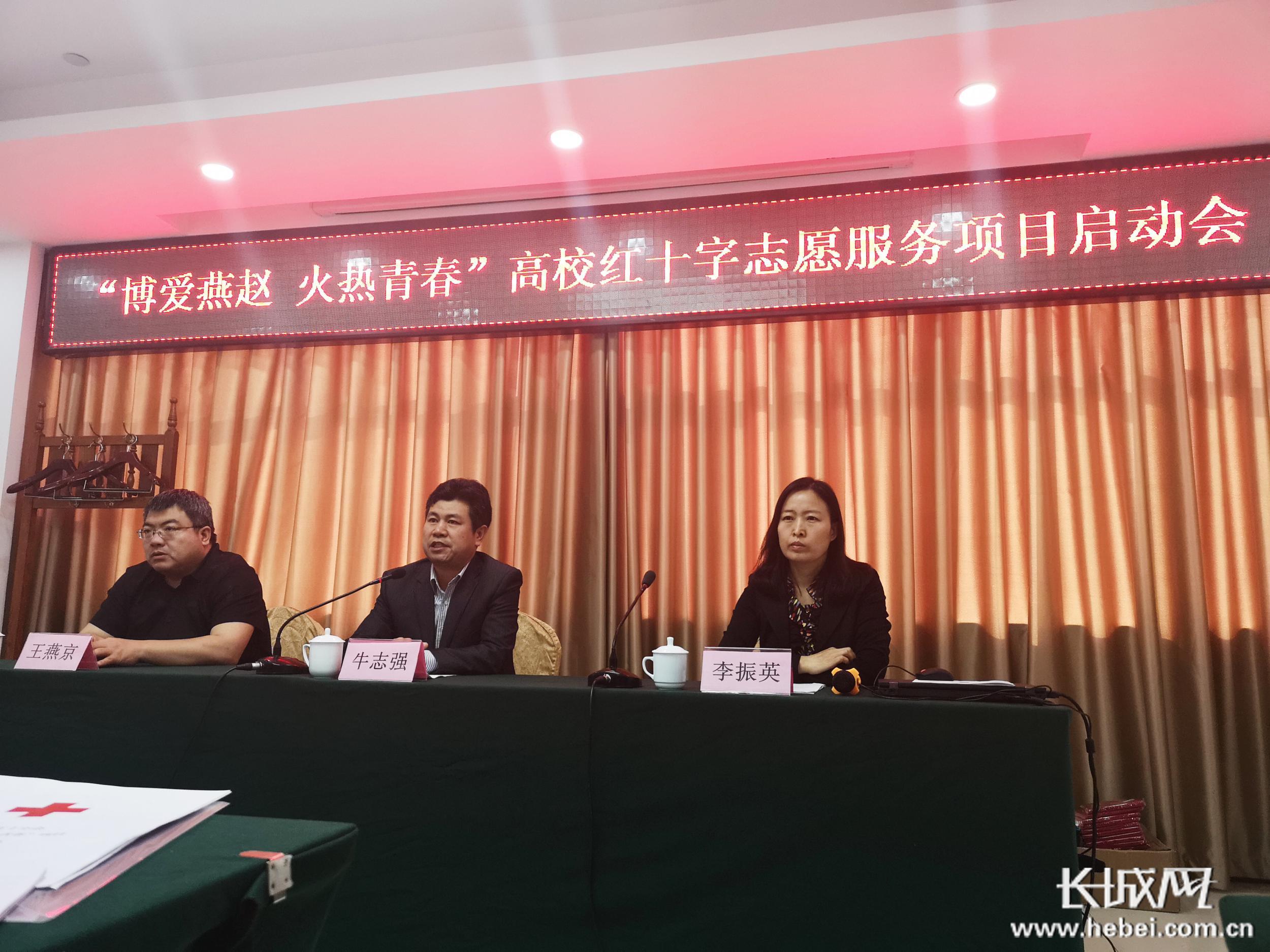"""""""博爱燕赵 火热青春"""" 高校红十字志愿服务项目在石家庄启动"""