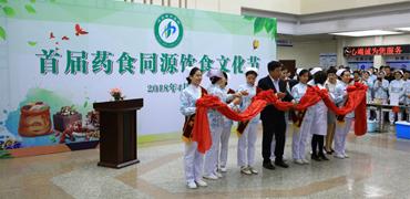 河北省中医院首届药食同源饮食文化节顺利举行