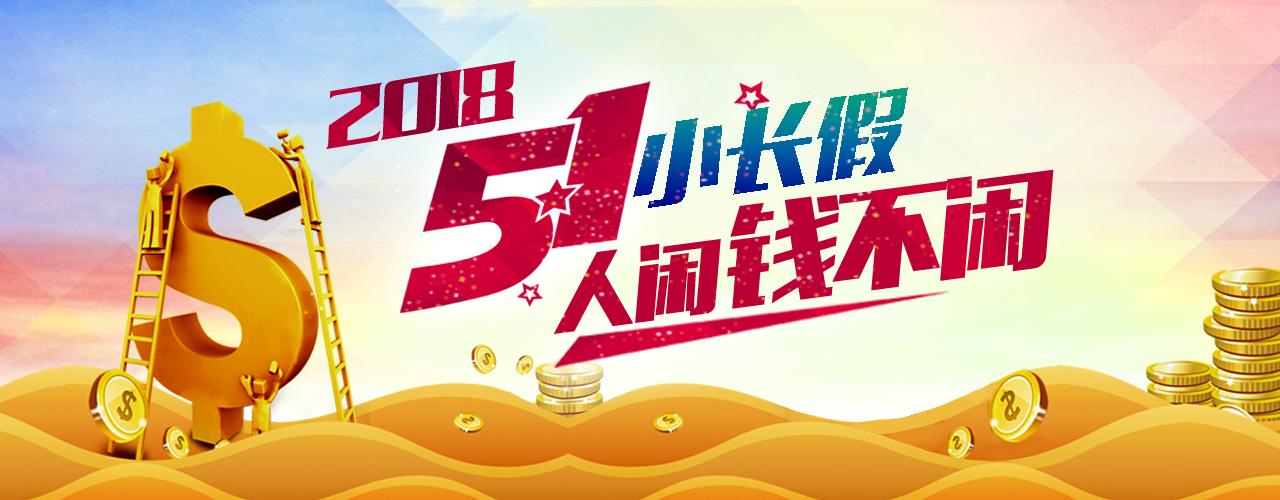 【专题】2018五一小长假人闲钱不闲